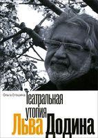 Театральная утопия Льва Додина
