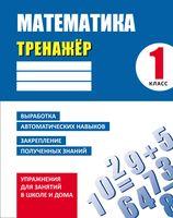 Математика. 1 класс. Тренажер