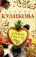 Лучшие романы Галины Куликовой (Комплект из 4-х книг)