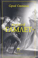 Плохой Гамлет