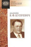Академик В. Ф. Купревич. Документы и материалы