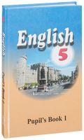 Английский язык. 5 класс. В 2-х частях. Часть 1