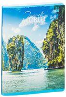 """Тетрадь полуобщая в клетку """"Travel World"""" (48 листов; в ассортименте)"""