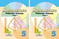 Математика. 5 класс. Рабочая тетрадь (в двух частях)