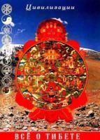 Все о Тибете. Природа, религия, традиция
