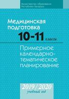 Медицинская подготовка. 10-11 классы. Примерное календарно-тематическое планирование. 2019/2020 учебный год. Электронная версия