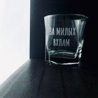 """Бокал для виски """"За милых вхлам"""" (310 мл)"""
