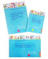 Нейропсихологическая диагностика детей дошкольного возраста (комплект из 3-х книг)