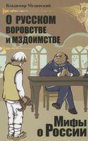 О русском воровстве и мздоимстве