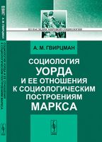Социология Уорда и ее отношения к социологическим построениям Маркса