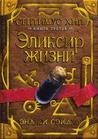 Септимус Хип. Книга 3. Эликсир жизни