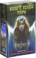 Книга Теней Таро. Как Вверху, так и Внизу (+ набор из 78 карт)
