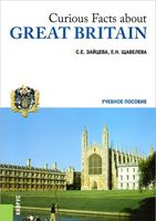 Curious Facts about Great Britain