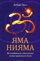 Яма и Нияма. Исследование этических основ практики йоги