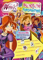 Winx Club. Наклей и прочитай №11