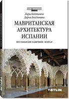 Мавританская архитектура Испании. Мусульманские памятники. Мудехар
