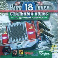 Hard Truck: 18 стальных колес. По дорогам Америки