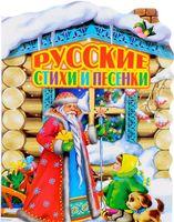Русские стихи и песенки