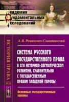 Система русского государственного права в его историко-догматическом развитии, сравнительно с государственным правом Западной Европы (м)