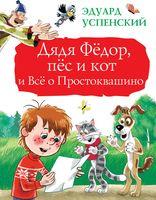 Дядя Фёдор, пёс и кот и Всё о Простоквашино