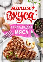 "Приправа для мяса ""Магия вкуса"" (15 г)"