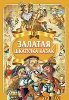 Залатая шкатулка казак