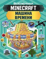 Minecraft. Машина времени