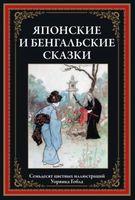 Японские и бенгальские сказки