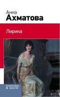 Анна Ахматова. Лирика