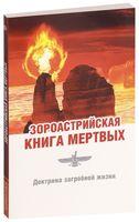 Зороастрийская книга мертвых. Доктрина загробной жизни