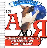 Развивающие игры и упражнения для собаки (миниатюрное издание)