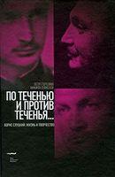 По теченью и против теченья... Борис Слуцкий: жизнь и творчество