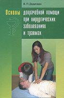 Основы доврачебной помощи при хирургических заболеваниях и травмах