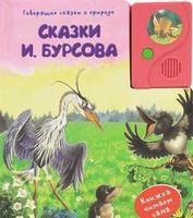 Сказки И. Бурсова. Книжка-игрушка