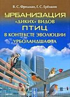 """Урбанизация """"диких"""" видов птиц в контексте эволюции урболандшафта"""