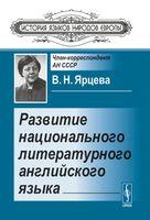 Развитие национального литературного английского языка