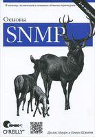 Основы SNMP
