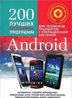 200 лучших бесплатных программ для телефонов, планшетов с операционной системой Android (+ CD)