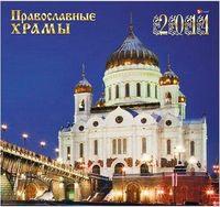 """Календарь настенный на 2014 год """"Православные храмы"""""""
