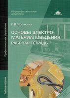 Основы электроматериаловедения. Рабочая тетрадь