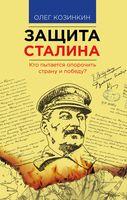 Защита Сталина. Кто пытается опорочить страну и победу?