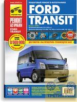 Ford Transit бензин / дизель с 2006 года выпуска. Ремонт, эксплуатация, техническое обслуживание