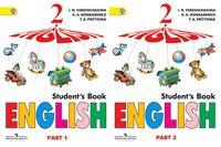 Английский язык. 2 класс. Учебник. В двух частях