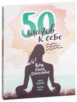 50 шагов к себе. Как стать счастливее