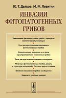 Инвазии фитопатогенных грибов (м)