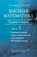 Высшая математика. Теория и задачи. В пяти частях. Часть 5