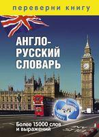 1+1, или Переверни книгу. Англо-русский словарь. Русско-английский словарь