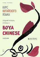 """Курс китайского языка """"Boya Chinese"""". Средний уровень. Ступень 2 (+ CD)"""