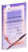 Планы-конспекты уроков. Русская литература. 8 класс (II полугодие)