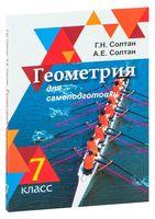 Геометрия для самоподготовки. 7 класс